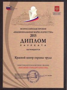 диплом 2015
