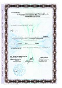 Лицензия ДПО КЦОТ страница 2