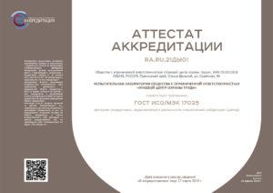 Аттестат аккредитации КЦОТ