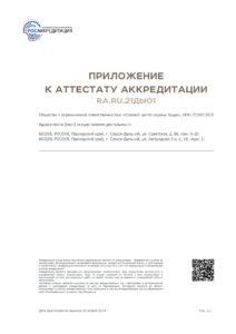 Приложение к аттестату аккредитации КЦОТ
